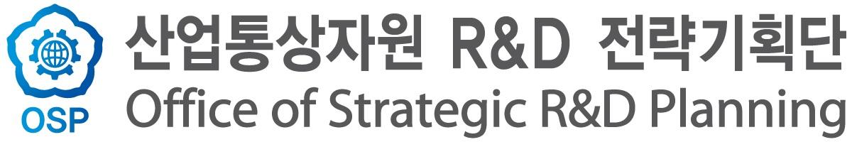 산업통상자원 R&D 전략기획단